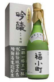Fukukomachi, 'Junmai Daiginjo' Sake Akita Prefecture, Kimura Brewery
